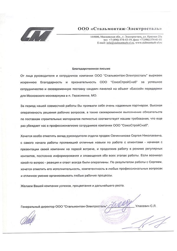 Отзыв Стальмонтаж-Электросталь