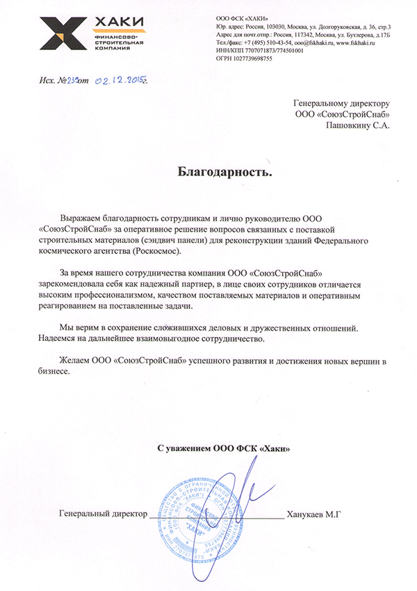 Отзыв Роскосмос