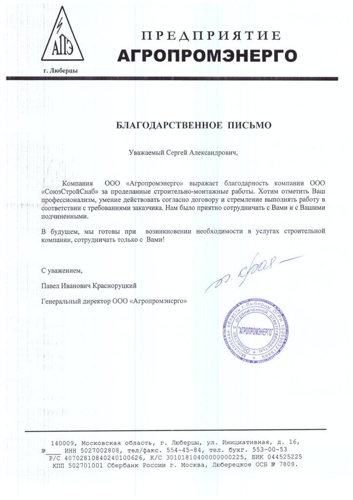 Благодарственное письмо Агропромэнерго